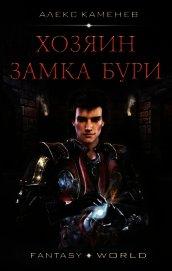 """Хозяин Замка Бури (СИ) - Каменев Алекс """"Alex Kamenev"""""""