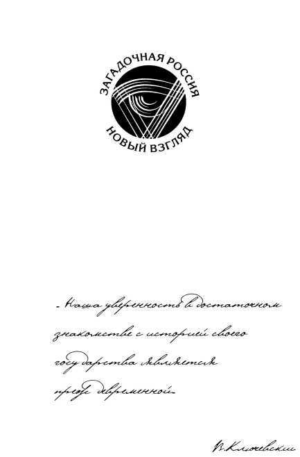 1812. Великий год России<br />(Новый взгляд на Отечественную войну 1812 года) - i_001.jpg