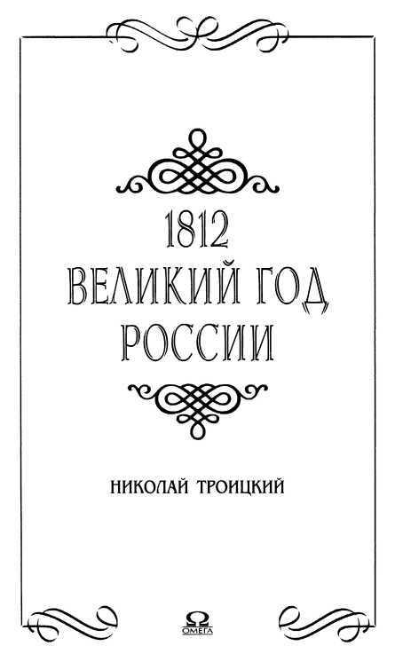1812. Великий год России<br />(Новый взгляд на Отечественную войну 1812 года) - i_002.jpg