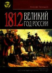 1812. Великий год России(Новый взгляд на Отечественную войну 1812 года)