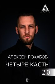Четыре касты. 2.0 - Похабов Алексей
