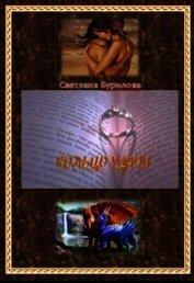 Кольцо удачи (СИ) - Бурилова Светлана