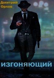 Изгоняющий (СИ) - Орлов Дмитрий Павлович