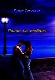Право на любовь (СИ)