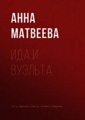 Ида и вуэльта - Матвеева Анна Александровна