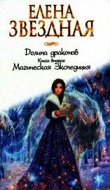 Книга вторая. Магическая Экспедиция - Звездная Елена