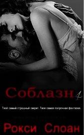 Соблазн. Книга 4 (ЛП) - Слоан Рокси