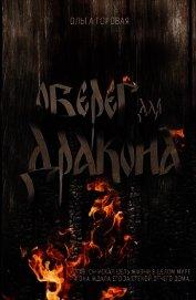 Оберег для дракона (СИ) - Горовая Ольга Вадимовна