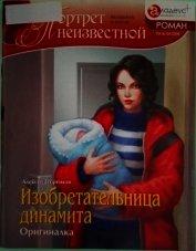 Егоренков Алексей М. - Изобретательница динамита: Оригиналка