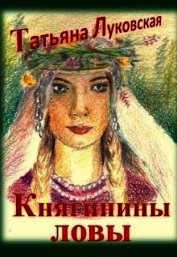 Книга Княгинины ловы (СИ) - Автор Луковская Татьяна