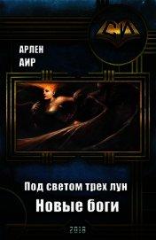 Книга Под светом трех лун. Новые боги (СИ) - Автор Аир Арлен
