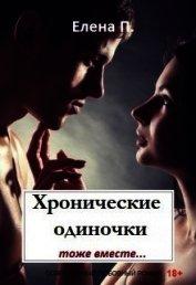 Хронические одиночки тоже вместе (СИ)