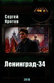 Ленинград-34 (СИ)