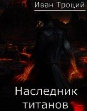 Наследник титанов (СИ)