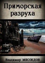 Приморская разруха (СИ) - Мясоедов Владимир Михайлович