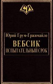 Вебсик. Испытательный срок (СИ) - Грум-Гржимайло Юрий Владимирович