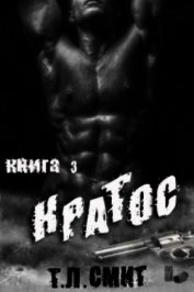 Кратос (ЛП)