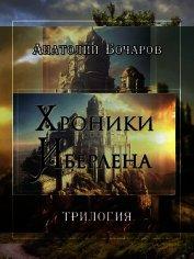Хроники Иберлена (Трилогия) (СИ)
