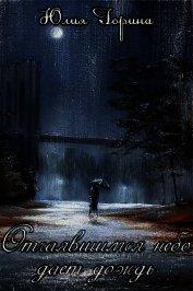 Отчаявшимся небо дает дождь (СИ)
