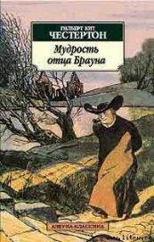 Бог гонгов - Честертон Гилберт Кийт