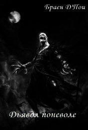 Дьявол поневоле (СИ) - Браен Д&#39