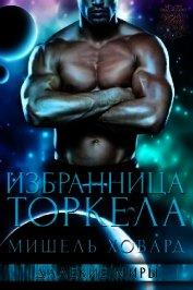 Избранница Торкела (ЛП)