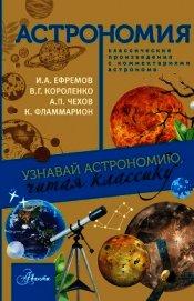 Астрономия. Узнавай астрономию, читая классику. С комментарием ученых -