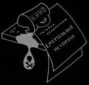 Смертельные истории - Соломатина Татьяна