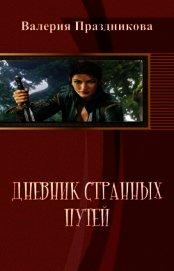 Дневник Странных Путей. Книга 1 (СИ) - Праздникова Валерия Сергеевна