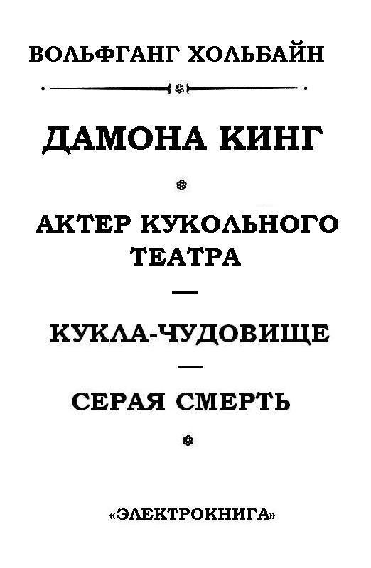 Дамона Кинг (СИ) - pic_2.jpg