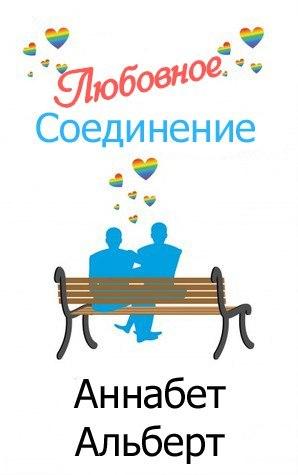 Любовное Соединение (ЛП) - _0.jpg