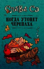 Сэ Слава - Когда утонет черепаха