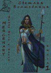 Земли Меча и Магии. Светлая Волшебница. Книга 1 (СИ)