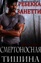 Смертоносная Тишина (ЛП) - Занетти Ребекка