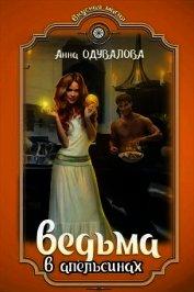 Ведьма в апельсинах (СИ) - Одувалова Анна Сергеевна
