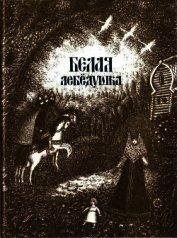 Белая лебедушка(Русские волшебные сказки) - Карнаухова Ирина