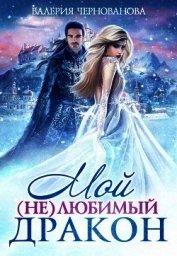 Мой (не)любимый дракон (СИ) - Чернованова Валерия М.