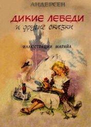 Книга Дикие лебеди и другие сказки - Автор Андерсен Ганс Христиан