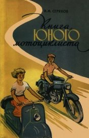 Книга юного мотоциклиста - Серяков Иван Максимович