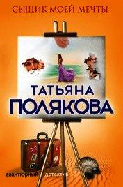 Сыщик моей мечты - Полякова Татьяна Васильевна