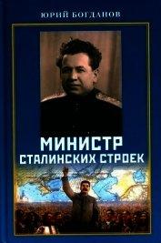Министр сталинских строек<br />(10 лет во главе МВД)