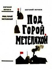 Под горой Метелихой<br />(Роман) - Нечаев Евгений Павлович
