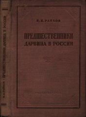 Предшественники Дарвина в России<br />(Из истории русского естествознания)