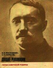 Солдат революции<br />(о Н. И. Подвойском)