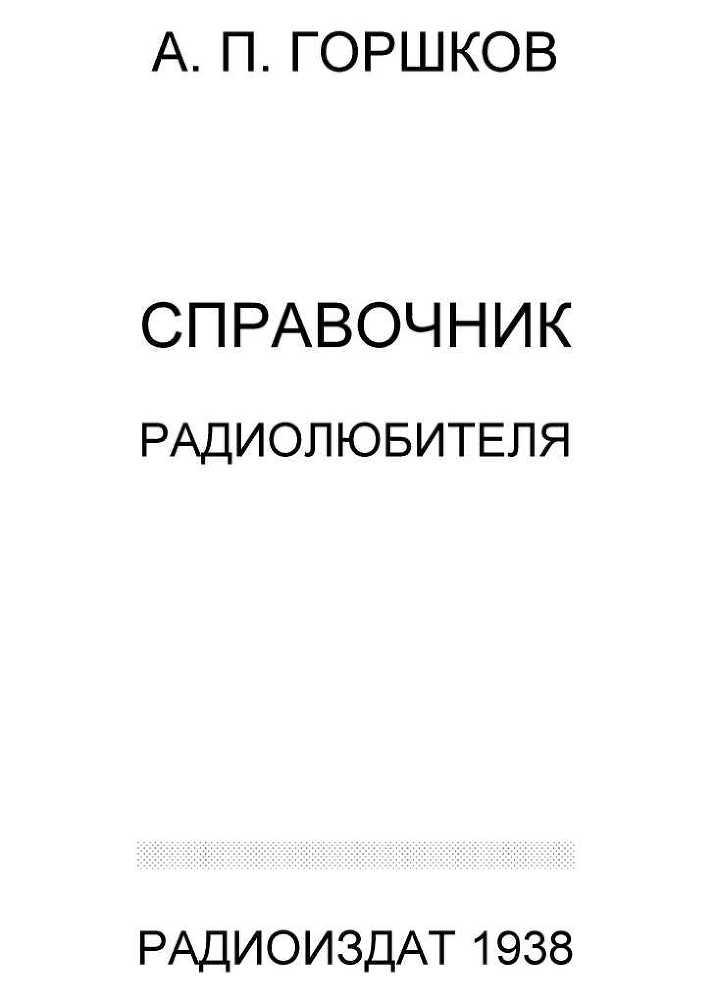 Справочник радиолюбителя<br />(в вопросах и ответах) - i_001.jpg