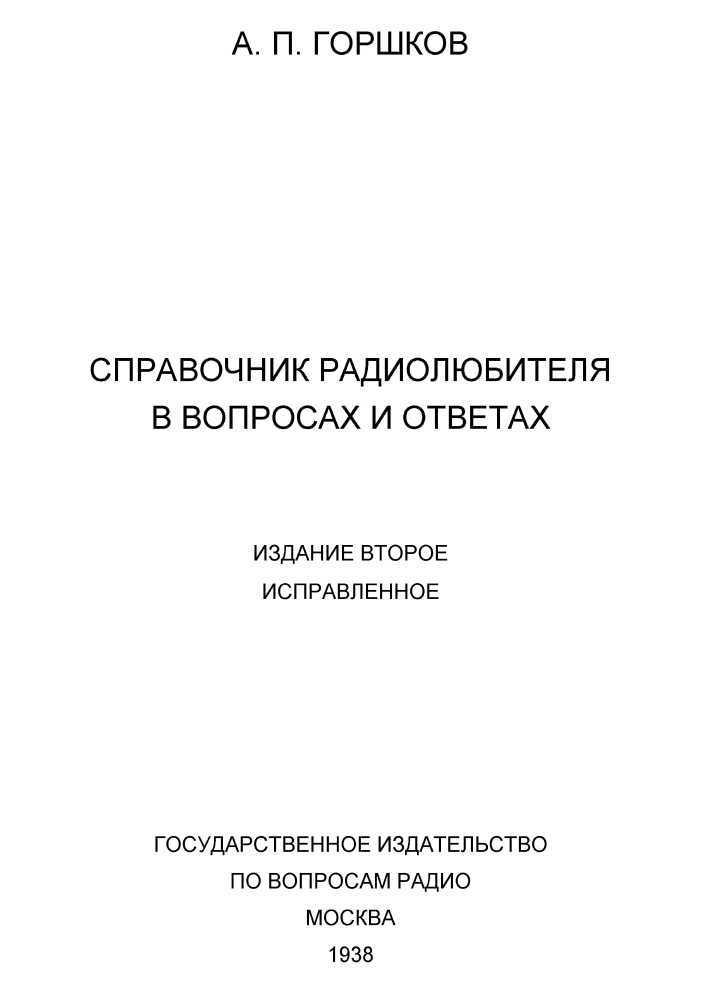 Справочник радиолюбителя<br />(в вопросах и ответах) - i_002.jpg