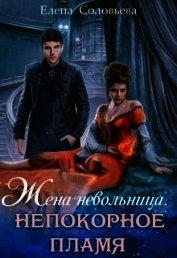 Жена-невольница. Непокорное пламя (СИ) - Соловьева Елена