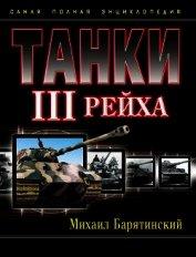 Танки III Рейха. Том II<br />(Самая полная энциклопедия)