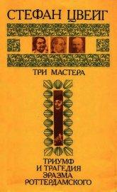 Три мастера. Триумф и трагедия Эразма Роттердамского