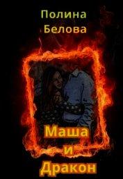 Маша и Дракон (СИ) - Белова Полина